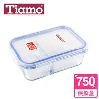 【Tiamo】耐熱玻璃分隔保鮮盒750ML