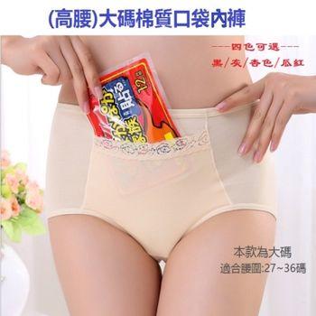 【棉花甜】加長加寬棉質高腰口袋內褲超值-三件組