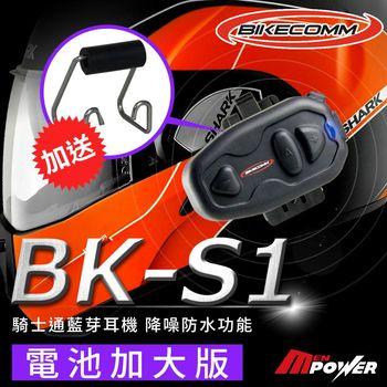 騎士通 BK-S1 電池加大版 藍芽耳機