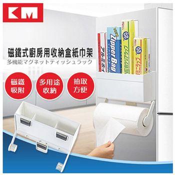 【KM生活】磁鐵式廚房用萬能收納盒紙巾架