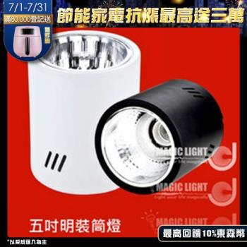 Magic Light光的魔法師 E27 5吋明裝吸頂筒燈