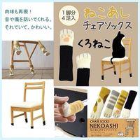 【JAR嚴選】貓咪肉球超萌針織椅腳套(一組四入)