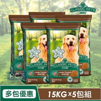 Classic Pets 加好寶乾狗糧 羊肉口味 狗飼料 15KG*5包