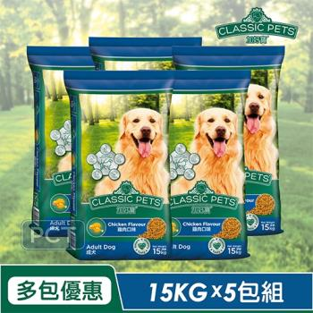 Classic Pets 加好寶乾狗糧 雞肉口味 狗飼料 15KG*5包