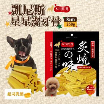 KNEIS凱尼斯星星潔牙骨 高鈣牛奶/起司乳酪/健康蔬菜/低敏羊肉 250g/8cm 寵物中大型犬零食
