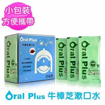 OralPlus 牛樟芝漱口水1盒 (1盒/14包-1包/20ml)