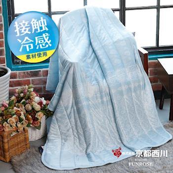 京都西川 和風酷涼夏紗被 淡藍/涼感接觸/空調毯涼被(140X190cm)