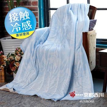 京都西川 和風酷涼夏紗被(藍)涼感接觸 空調毯涼被(140X190cm)