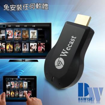 WD10超清發現款 無線影音鏡像傳輸器(送2大好禮)