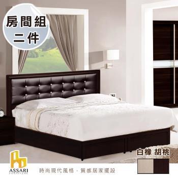 ASSARI-阪本晶鑽房間組二件(皮床片+床底)單人3.5尺