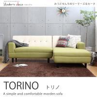 日本MODERN DECO TORINO圖雷諾典藏配色拉釦L型布沙發-3色