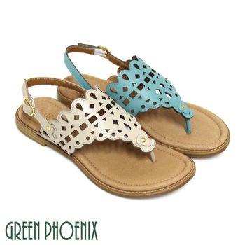 【GREEN PHOENIX】幾何圖形雷射雕花繞踝全真皮夾腳涼鞋-綠色、米色