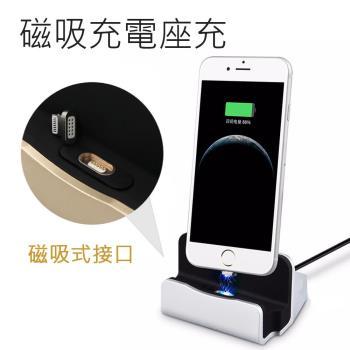 新一代 Apple iPhone 8pin  Android Micro接頭 磁吸充電座 支架 Dock底座 充電器