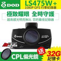 DOD LS475W+ 1080P 高畫質 GPS 行車紀錄器