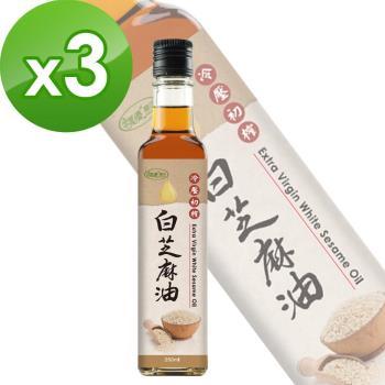 樸優樂活 冷壓初榨白芝麻油250ml x3瓶組