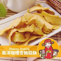 [搖搖菇]南洋咖哩杏鮑菇酥(70g/包,共兩包)