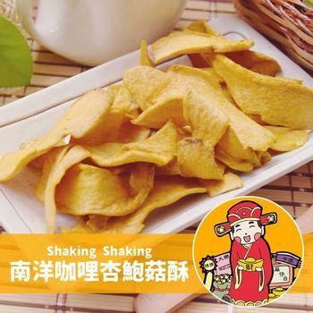 《搖搖菇》南洋咖哩杏鮑菇酥(70g/包,共兩包)