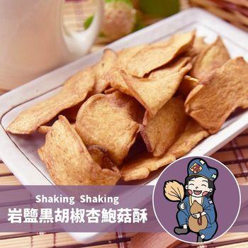 《搖搖菇》岩鹽黑胡椒杏鮑菇酥(70g/包,共兩包)