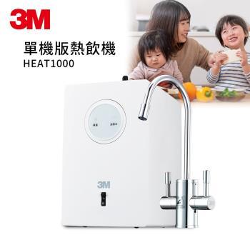 3M高效能櫥下型熱飲機單機版HEAT1000