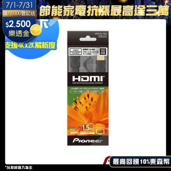 Pioneer先鋒 3D對應 1.4版 HDMI線(1.5m) HDC-FL15-K -附L型輔助接線扣環