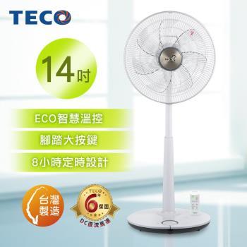 TECO東元14吋DC微電腦ECO遙控風扇XA1489BRD
