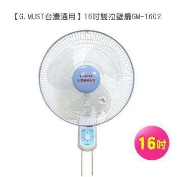 G.MUST台灣通用16吋雙拉壁扇GM-1602