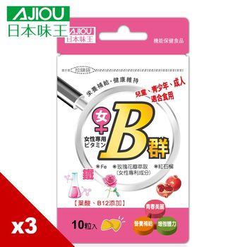 【日本味王】女用維生素B群(+鐵)爆殺價(10粒/隨身包,3包/盒)