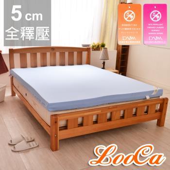 LooCa 日本抗菌防蹣5cm記憶床墊-雙人
