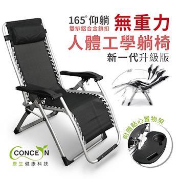 【Concern 康生】新一代升級版 無重力人體工學躺椅 CON-777