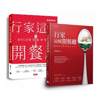 【時報嚴選75折】行家這樣開餐廳套書(共兩冊):第一次開餐廳就獲利