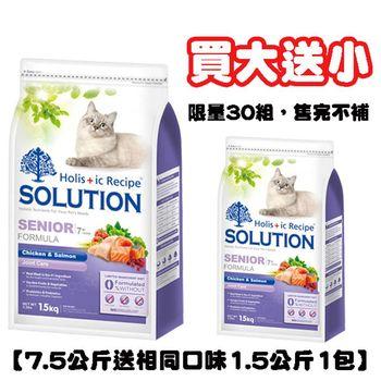 SOLUTION耐吉斯 高齡貓鮮雞肉貓飼料7.5公斤X1