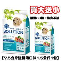 SOLUTION耐吉斯 成犬 羊肉 狗飼料 7.5公斤*1 大顆粒