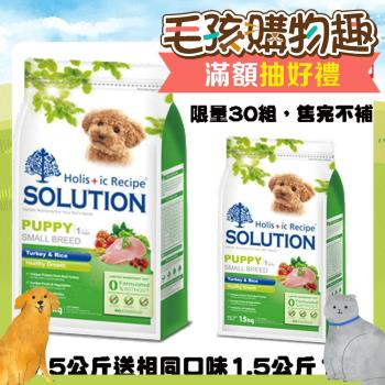 SOLUTION耐吉斯 幼犬火雞肉狗飼料 7.5公斤*1