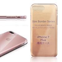 INGENI  Hybrid Case iPhone7 Plus/ 8 Plus (5.5吋) 超薄耐刮抗震雙材質透明保護殼