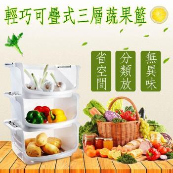金德恩 台灣製造 可疊式分類置物蔬果籃 1組3入