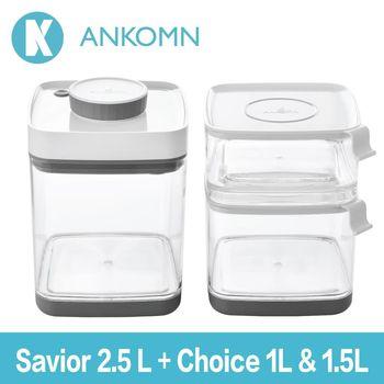 【特惠組】Ankomn Savior 真空保鮮盒2.5L 搭配 Ankomn Choice 保鮮收納盒 1.5L + 1.0L