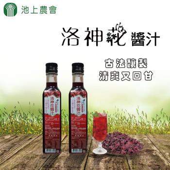 池上農會 池農洛神花原汁3瓶(330g/瓶)