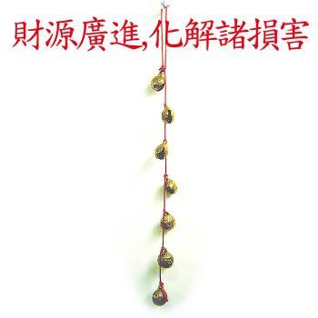 【開運陶源】(催財銅鈴/銅鐘) 7個銅製風鈴吊飾