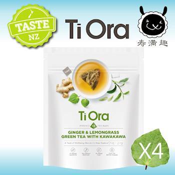 【壽滿趣- 紐西蘭原裝進口】Ti Ora元氣草本養生茶x4袋(卡哇卡哇檸檬草薑茶)