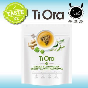 【壽滿趣】Ti Ora卡哇卡哇檸檬草薑茶x1袋(紐西蘭元氣草本養生茶)