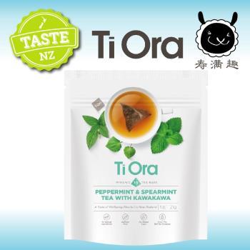 【壽滿趣- 紐西蘭原裝進口】Ti Ora元氣草本養生茶x1袋(卡哇卡哇薄荷茶)