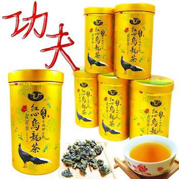 【鑫龍源有機茶】傳統手作-有機紅心烏龍功夫茶6罐組(100g/罐) - 附提袋 - 有機轉型期-冬茶鮮摘