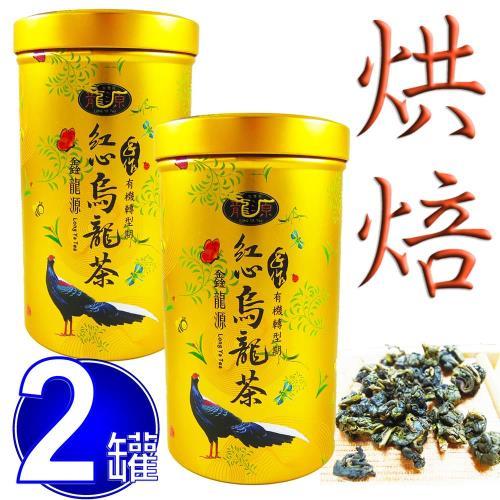【鑫龍源有機茶】傳統手作-有機紅心烏龍功夫茶2罐組(100g/罐) - 附提袋 - 有機轉型期-冬茶鮮摘