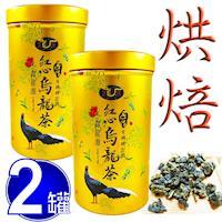 鑫龍源有機茶 傳統手作-紅心烏龍功夫茶2罐組(100g/罐)