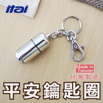 【ITAI】平安鑰匙圈✜心血管救心➤ 自救救人鑰匙圈