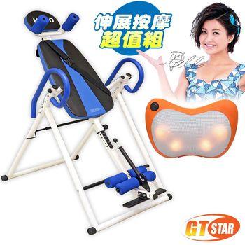 GTSTAR 宇宙藍太空倒立訓練機伸展舒緩組(按摩枕顏色隨機)