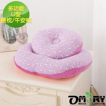 【OMORY】蒲公英多功能U型頸枕/腰枕/午安枕-3色