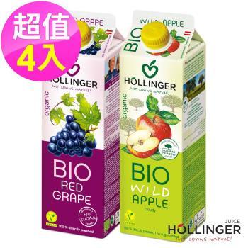 【HOLLINGER】荷林100%鮮榨果汁 4入組(1000ml/盒)