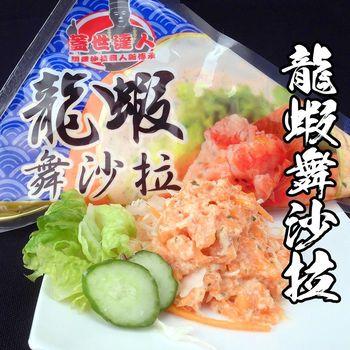 龍蝦舞沙拉  4包組  250G±10%一包
