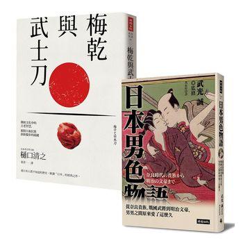 【時報嚴選75折】梅乾與武士刀 + 日本男色物語